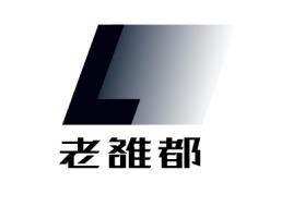 老雒都店铺logo头像设计