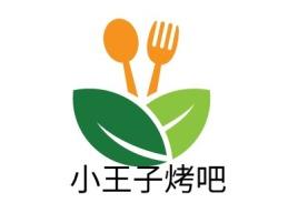 小王子烤吧品牌logo设计
