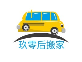 玖零后搬家公司logo设计