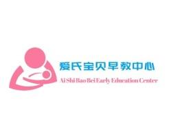 爱氏宝贝早教中心logo标志设计