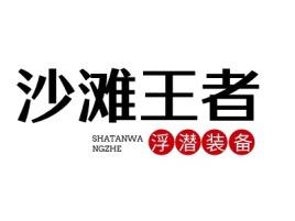 沙滩王者logo标志设计