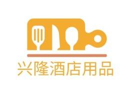 兴隆酒店用品品牌logo设计