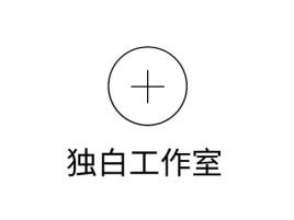 独白工作室公司logo设计