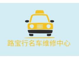 路宝行名车维修中心公司logo设计