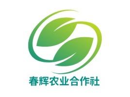 春辉农业合作社品牌logo设计