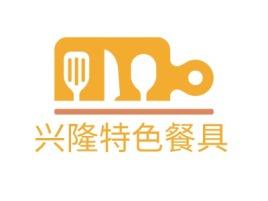 兴隆特色餐具品牌logo设计