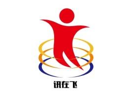 讯在飞公司logo设计