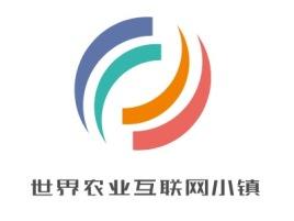 世界农业互联网小镇品牌logo设计