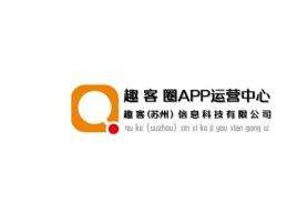 趣 客 圈APP运营中心公司logo设计