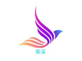 紫溪logo标志设计