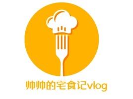 帅帅的宅食记vlog店铺logo头像设计