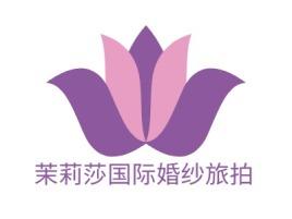 茉莉莎国际婚纱旅拍门店logo设计