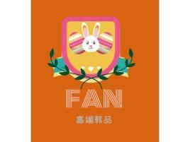 FAN店铺标志设计