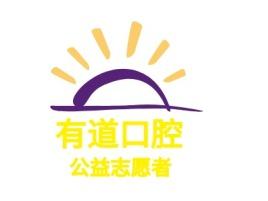 有道口腔门店logo标志设计
