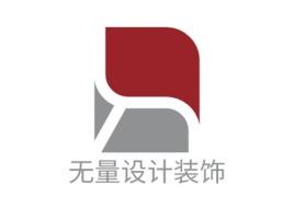 无量设计装饰企业标志设计