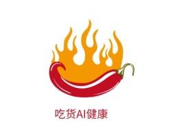 吃货AI健康店铺logo头像设计