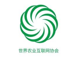 世界农业互联网协会品牌logo设计