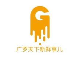 广罗天下新鲜事儿门店logo设计
