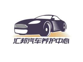 汇邦汽车养护中心公司logo设计