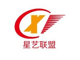 星艺联盟logo标志设计