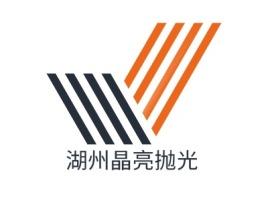 湖州晶亮抛光企业标志设计