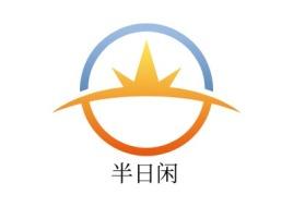 半日闲门店logo设计