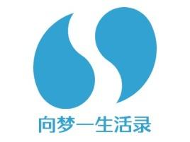 向梦一生活录公司logo设计