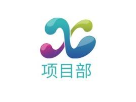 项目部公司logo设计
