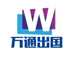 万通出国公司logo设计