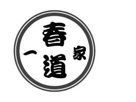 春道一家品牌logo设计