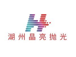 湖 州 晶 亮 抛 光企业标志设计