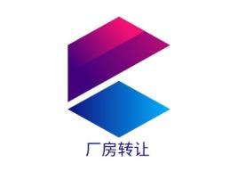 厂房转让公司logo设计
