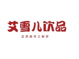 正宗纯手工制作品牌logo设计