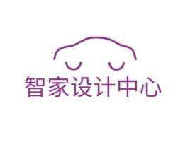 智家设计中心公司logo设计