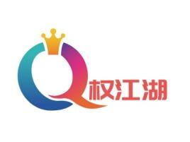 权江湖公司logo设计