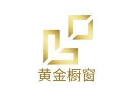 黄金橱窗店铺标志设计