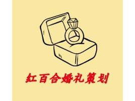 红百合婚礼策划门店logo设计