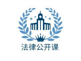 法律公开课公司logo设计
