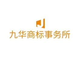 九华商标事务所公司logo设计