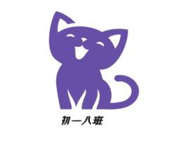 初一八班门店logo设计