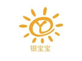 银宝宝门店logo设计