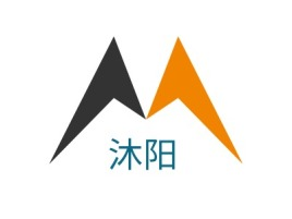 沐阳店铺标志设计