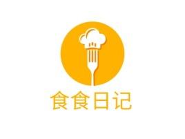 食食日记品牌logo设计