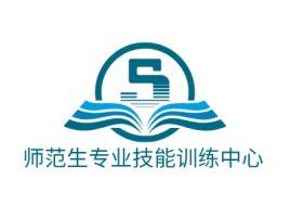 师范生专业技能训练中心logo标志设计