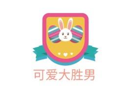 可爱大胜男门店logo设计