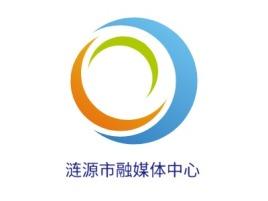 涟源市融媒体中心logo标志设计
