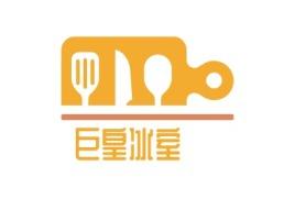 巨皇冰室店铺logo头像设计