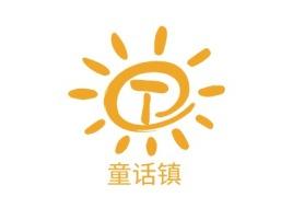 童话镇门店logo设计