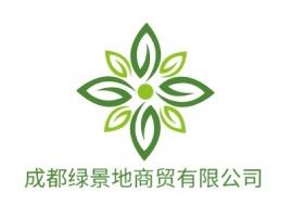 成都绿景地商贸有限公司店铺标志设计