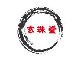 玄珠堂门店logo设计